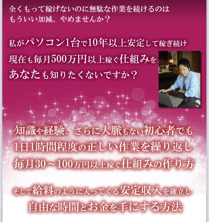 富田貴典のASSET - 1.0